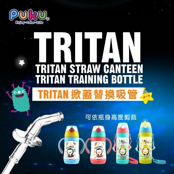 Puku 藍色企鵝 Tritan掀蓋替換吸管 (適用P14727-28)【悅兒園婦幼生活館】 3