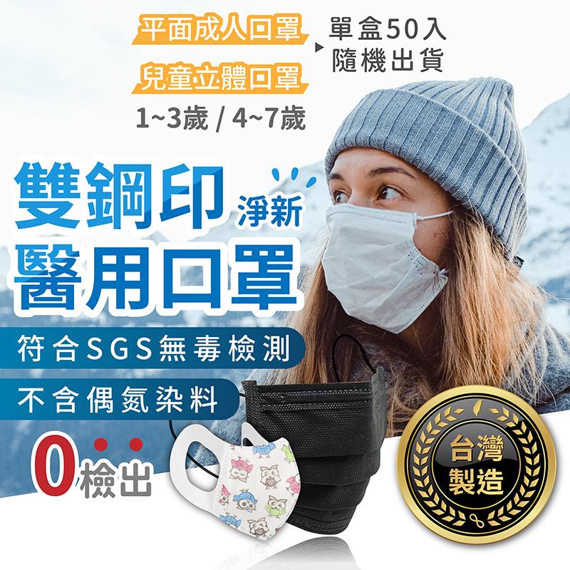 台灣製 雙鋼印醫療級平面口罩 50入 醫療用口罩 醫療口罩 成人口罩 淨新醫用口罩 兒童口罩 口罩 台灣出貨