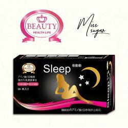 Beauty小鋪 Sleep夜動動膠囊-大盒 (30顆入/盒+雷射防偽標【Miss.Sugar】【C000061】