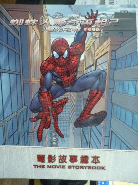 【書寶二手書T2/繪本_PNH】蜘蛛人驚奇再起2電光之戰:電影故事繪本_湯姆.柯恩