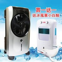 夏日涼一夏推薦冰風暴:買一送一!送(冰風暴小白鯨HF-610C水冷氣)勳風(附冰晶罐) 微電腦活氧降溫水冷扇/霧化扇HF-5098HC