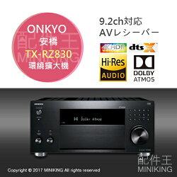 日本代購 安橋 ONKYO TX-RZ830 環繞擴大機 9.2聲道 Hi-Res 杜比全景聲