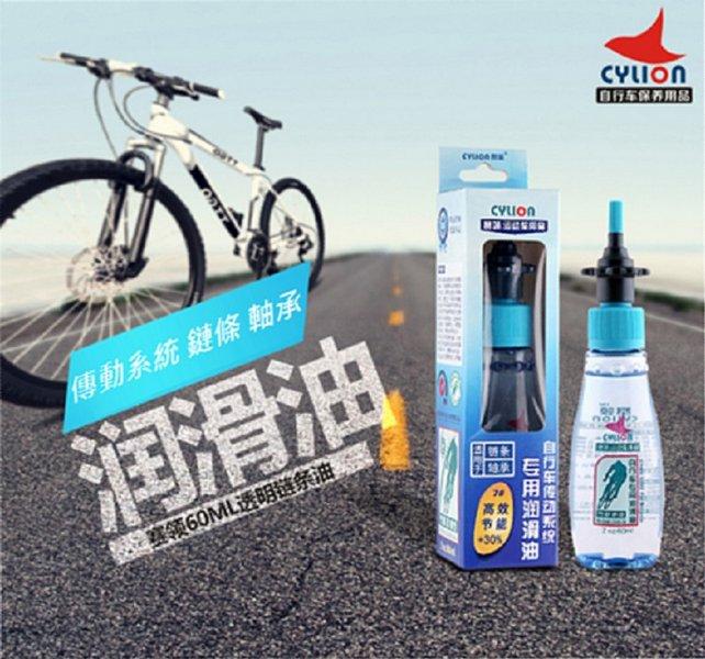 【意生】賽領CYLION傳動系統潤滑油 軸承導輪內線鍊條鏈條潤滑油 自行車REACH FINISH LINE終點線 腳踏車AIKTON EXUSTAR SHIMANO可參考