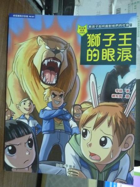 【書寶二手書T9/兒童文學_QNH】獅子王的眼淚_李赫