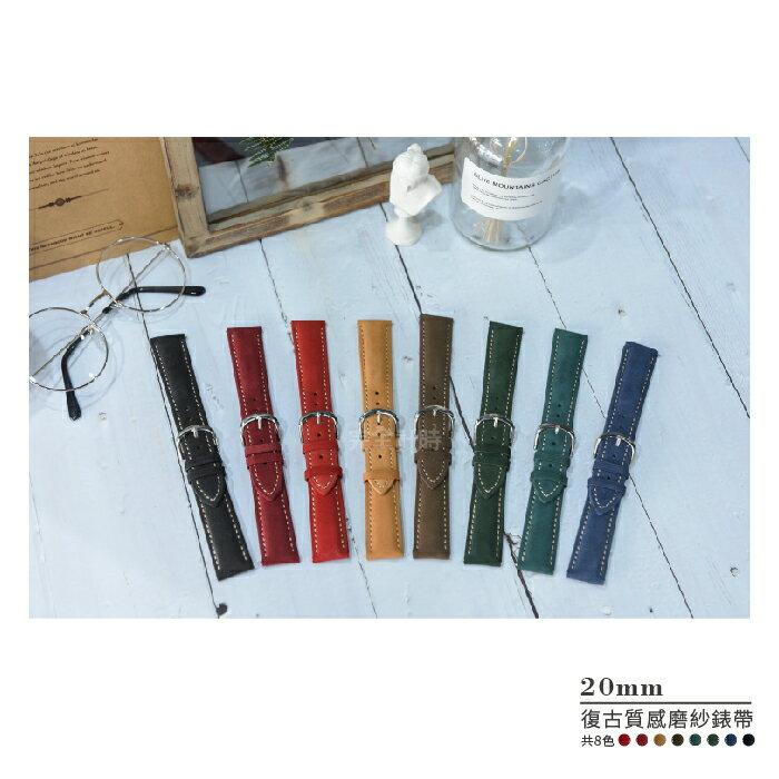 【完全計時】錶帶館│20MM復古質感磨紗錶帶共八色 (LT系列)