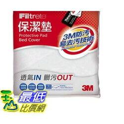 [COSCO代購 如果售完謹致歉意] 3M Filtrete 雙人保潔墊組 Protective Pad Bed 150X186cm _W107147