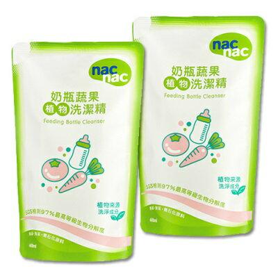 nac nac 奶瓶蔬果洗潔精補充包2包入(600mlx2包) - 限時優惠好康折扣