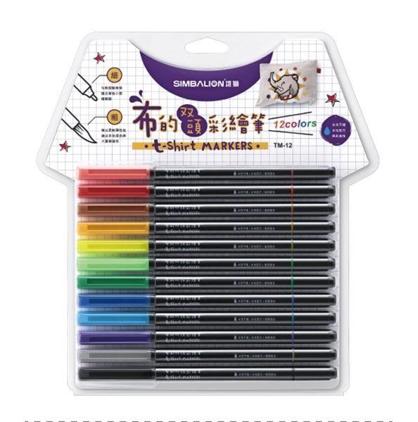 雄獅 TM-12 12色布的雙頭彩繪筆/組