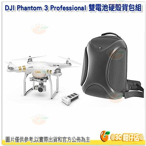 雙電池 + 硬殼 後背包組 DJI 大疆 Phantom 3 Professional 4K 空拍機 先創公司貨 無人機 四軸 飛行器 直昇機