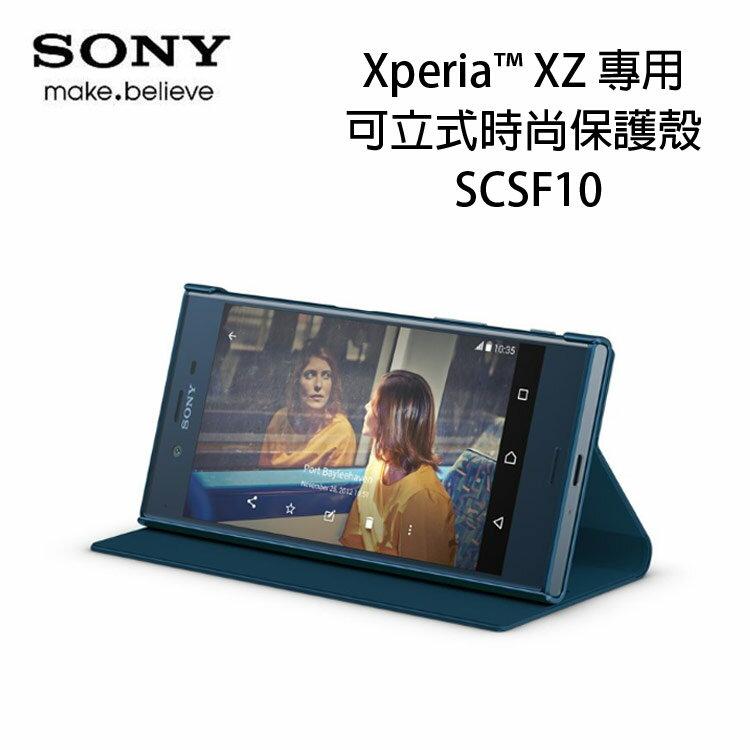 【原廠精品】Xperia™ XZ / F8331 專用 可立式時尚保護殼 / 保護套 SCSF10