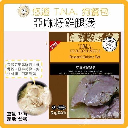 T.N.A.悠遊餐包【亞麻籽雞腿煲。150g。台灣製】