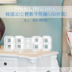 韓國3D立體數字鬧鐘 夜光掛鐘 電子鐘 貪睡鬧鐘 感應小夜燈 斷電記憶 時鐘 夜光 數字鐘 掛鐘 生日 聖誕節