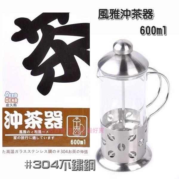 【九元生活百貨】皮久熊 風雅沖茶器/600cc 玻璃泡茶壺 玻璃咖啡壺