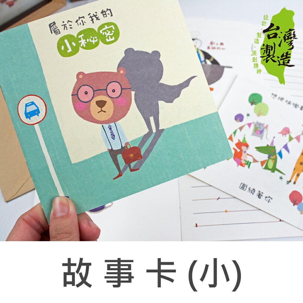 珠友 GB-25007 故事卡(小)/生日卡片/祝福感謝賀卡/創意插畫卡片