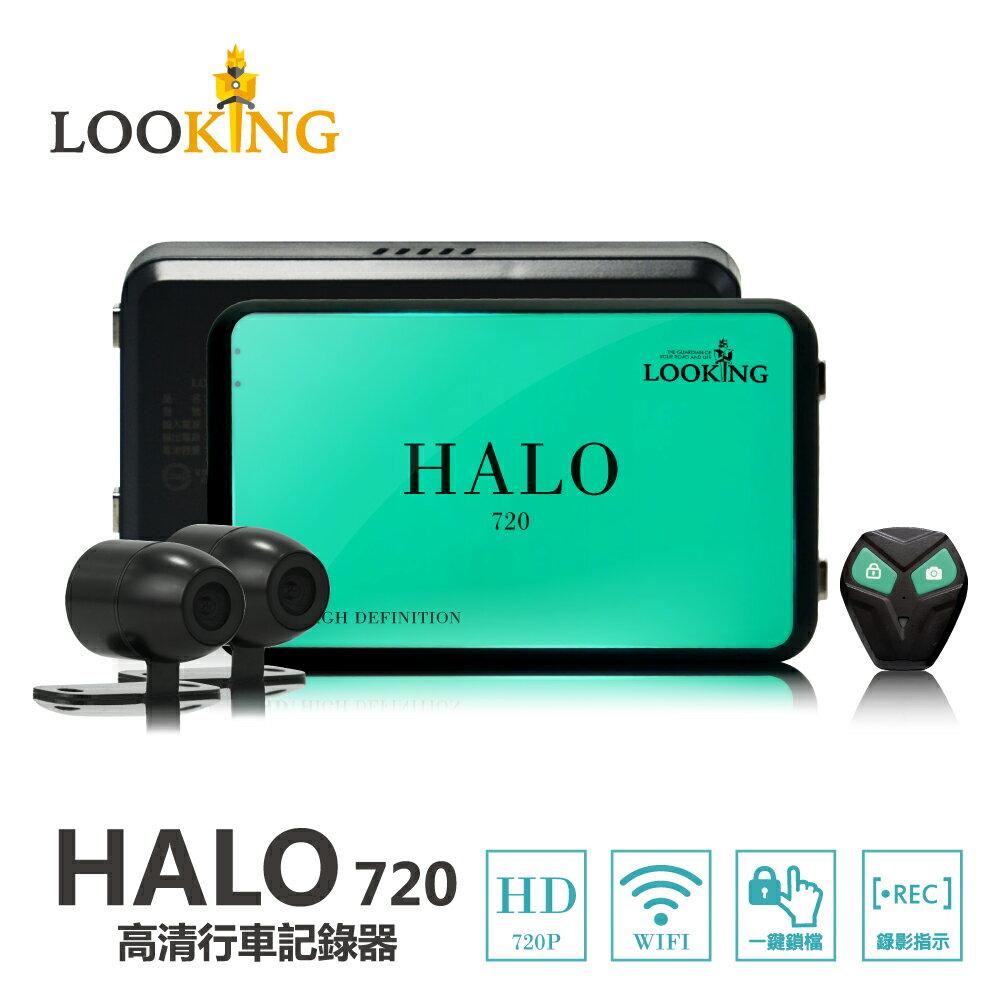 LOOKING 機車行車紀錄器 Halo720 前後雙錄 F1.9大光圈 WIFI 一鍵鎖檔 720P 抗干擾 小資族推薦