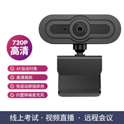 電腦攝像頭  usb外置攝像頭高清美顏1080P電腦台式機帶麥克風話筒考研復試一體筆記本720P淘寶直播視頻上網課專用攝像頭【y13】