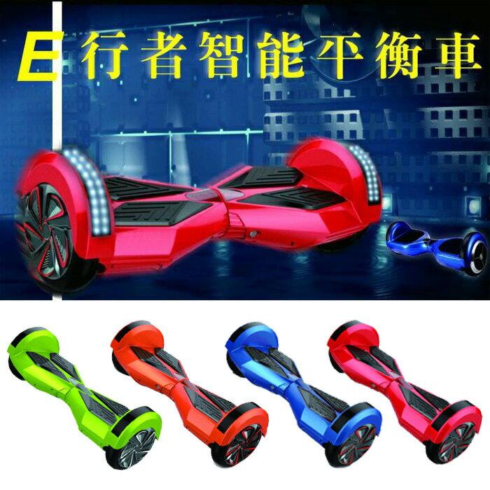 《Hi-WELL》E行者智能平衡車 電動智能平衡車8 吋 大功率馬達 / 藍芽喇叭功能 /