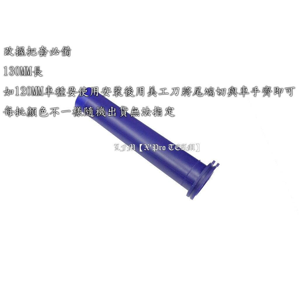 【LFM】空白加油管 加油內管 改握把套必備 JETS JET POWER Z1 VJR MANY VJR125 GT