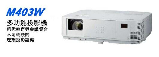 NEC M403WG 4000 ANSI流明 投影機 NEC M403W★杰米家電☆