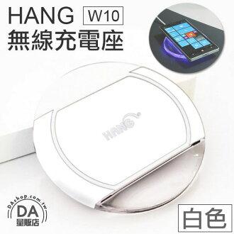 《DA量販店》NCC合格 HANG W10 無線 充電 充電板 小夜燈 蘋果 三星 可用 白(W96-0088)