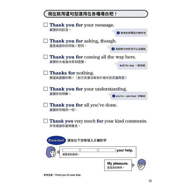 套用、替換、聊不停的零失誤萬用句:只要這78句,任何場合都能用英文流利聊天(附QR碼+MP3) 6