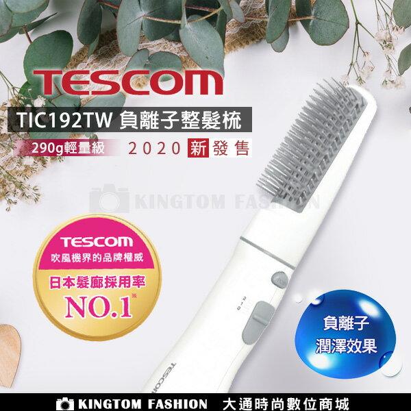 TESCOM TIC192TW 負離子整髮梳【24H快速出貨】290G輕量化 髮梳 捲髮器 整髮 整髮梳 群光 公司貨 保固一年