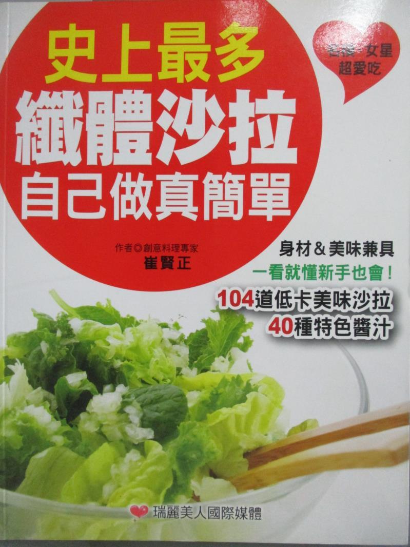 ~書寶 書T2/餐飲_YKG~史上最多纖體沙拉自己做真簡單~一次學會104道美味沙拉_崔賢勝