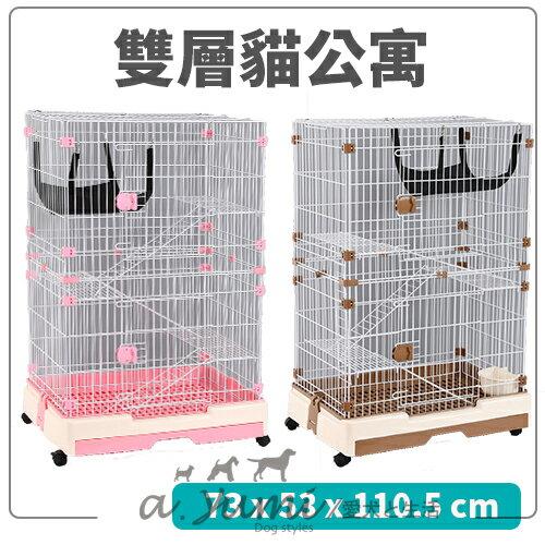 奧通-雙層貓公寓貓籠(粉色咖啡色)S0287粉S0231咖啡