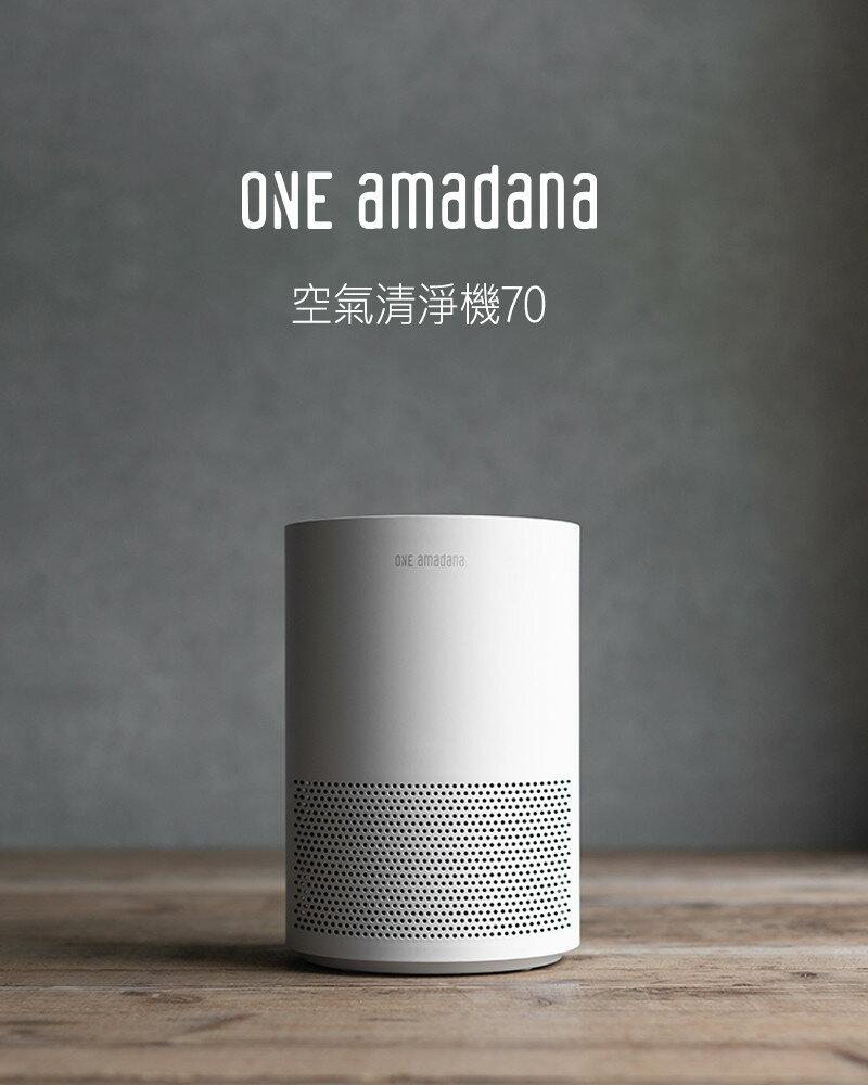 ONE amadana 空氣清淨機 70 STPA-0107(公司貨原廠保固)