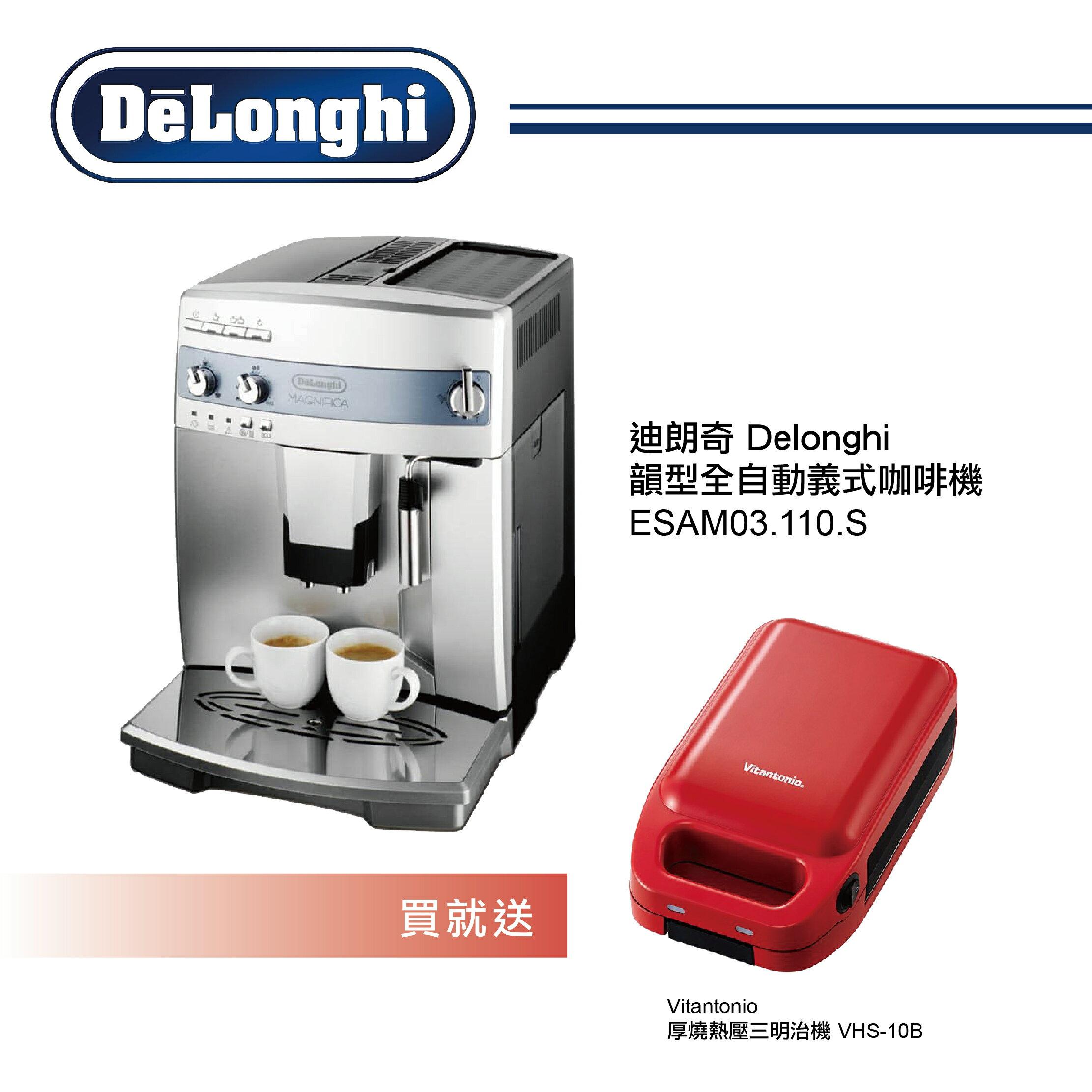 (加贈厚燒熱壓三明機)Delonghi ESAM 03.110.S 心韻型全自動咖啡機 - 限時優惠好康折扣