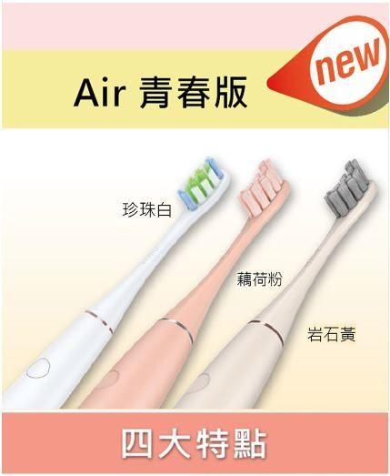 (加贈專用刷頭1入-顏色隨機)Oclean Air輕巧版 智能聲波電動牙刷 粉色/白色/黃色