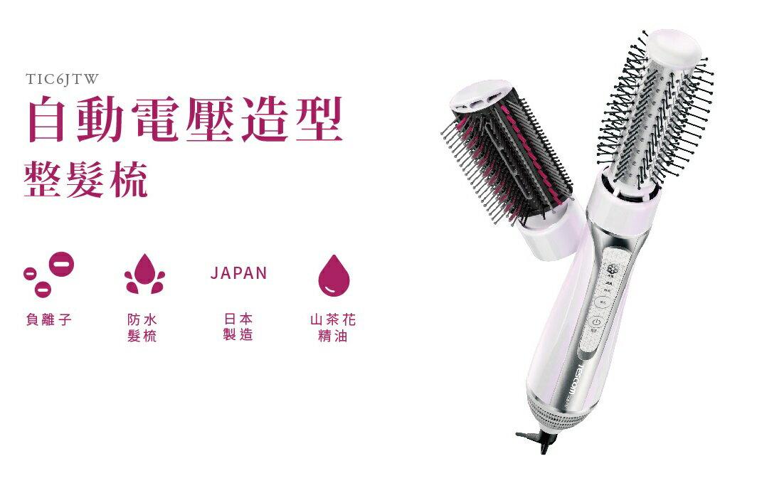 (日本製)TESCOM  自動電壓椿油造型整髮梳 TIC6J(公司貨原廠保固)