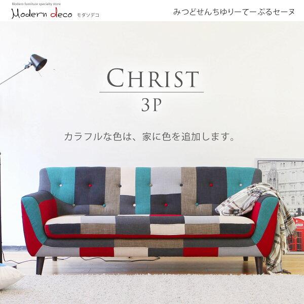 拼布沙發CHRIST克里斯混色拼布三人沙發日本MODERNDECO