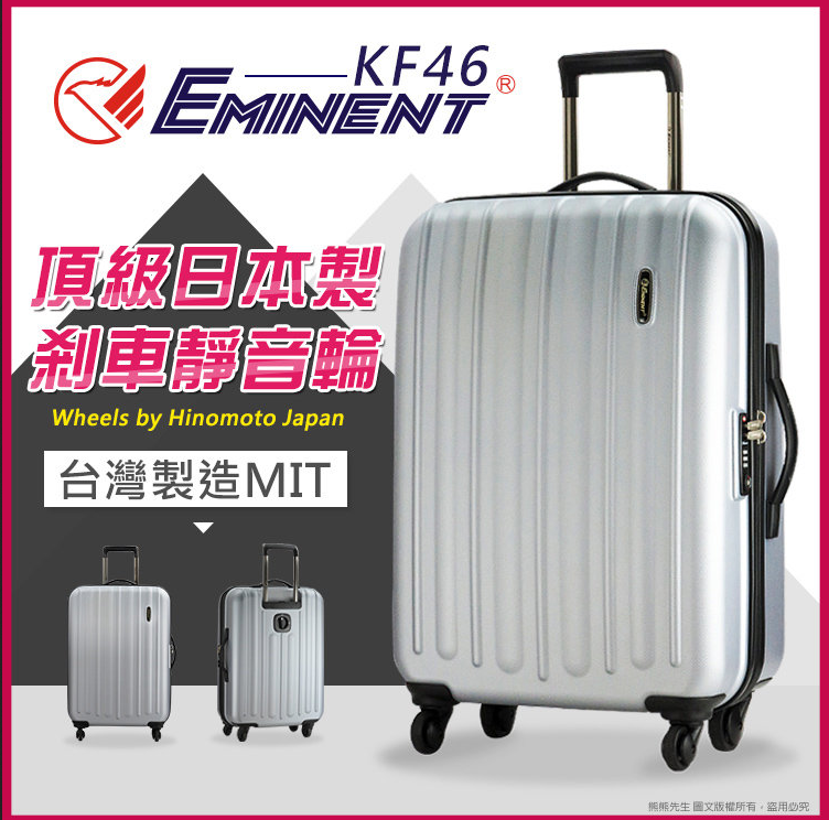 萬國通路Eminent特賣會 25吋旅行箱4折推薦 日本製Hinomoto煞車靜音輪 輕量台灣製行李箱 TSA海關密碼鎖拉桿箱 KF46