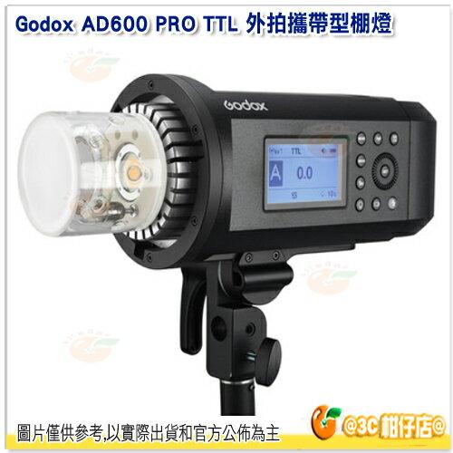 神牛 Godox AD600 PRO TTL 外拍攜帶型棚燈 開年公司貨 Bowens接口 可配合X1發射器用