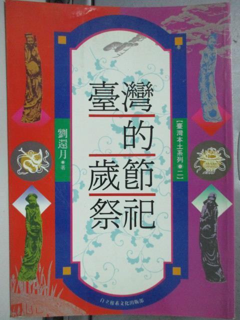 【書寶二手書T7/宗教_HAK】台灣的歲節祭祀_劉還月
