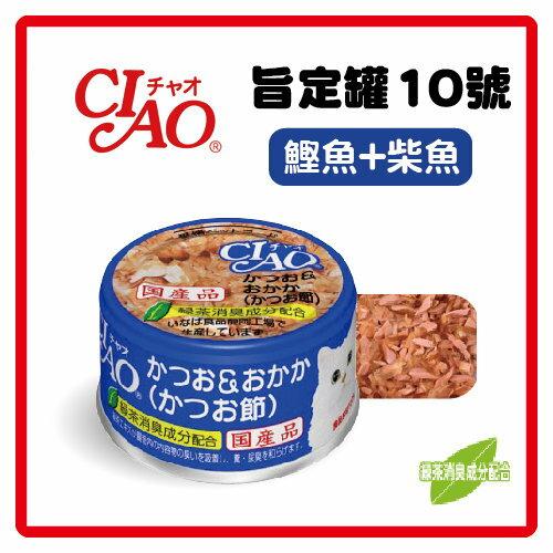 【日本直送】日本 CIAO 旨定罐10號 鰹魚+柴魚 A-10 -85g-53元>可超取 【柴魚獨特香氣適口性更佳】 (C002F10)