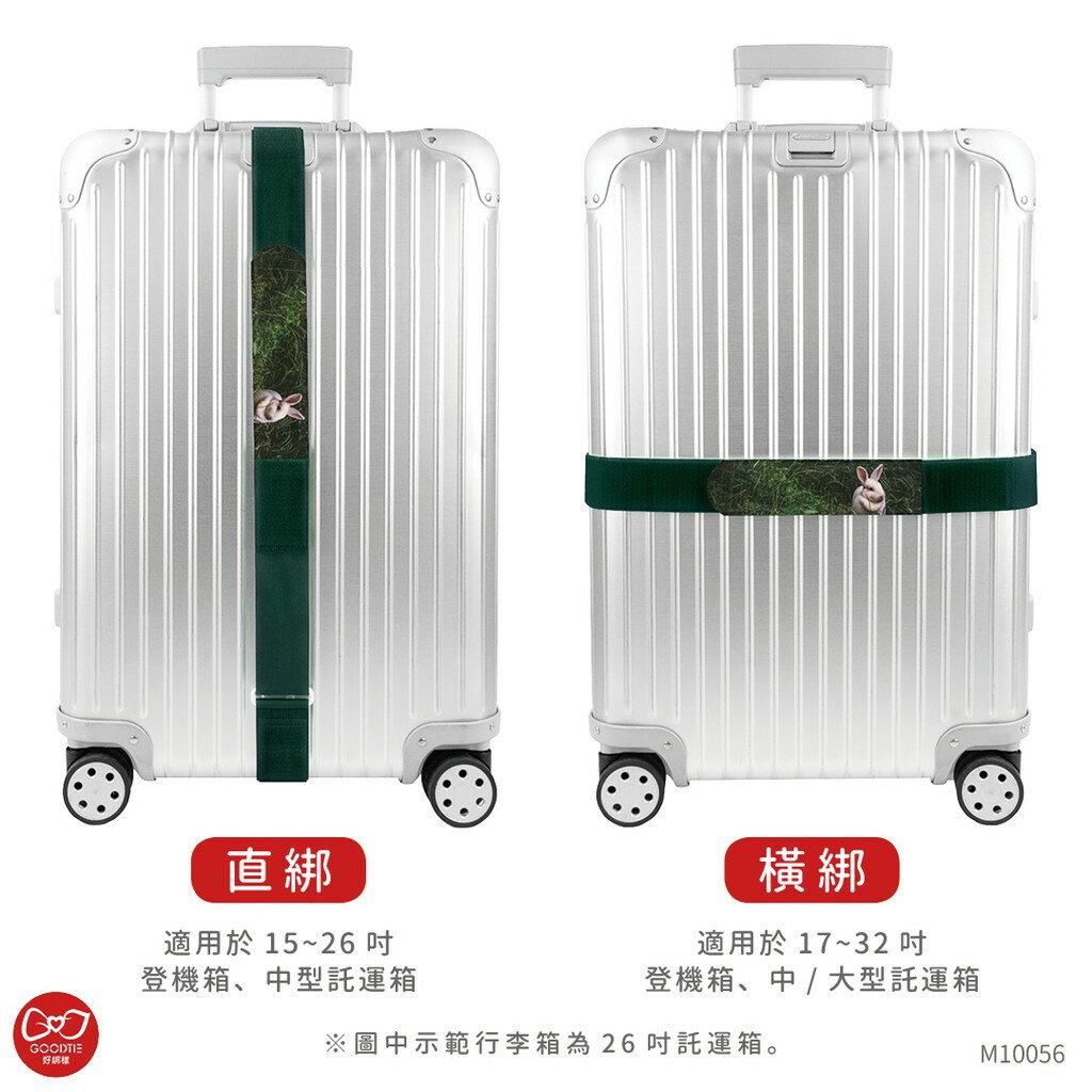 夢遊白兔 可收納行李帶 5 x 215公分 / 行李帶 / 行李綁帶 / 行李束帶【創意生活】