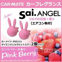 車之嚴選 cars_go 汽車用品【DSG121】日本CARMATE Rabbico AIR 兔耳朵車內出風口夾式芳香劑 2入