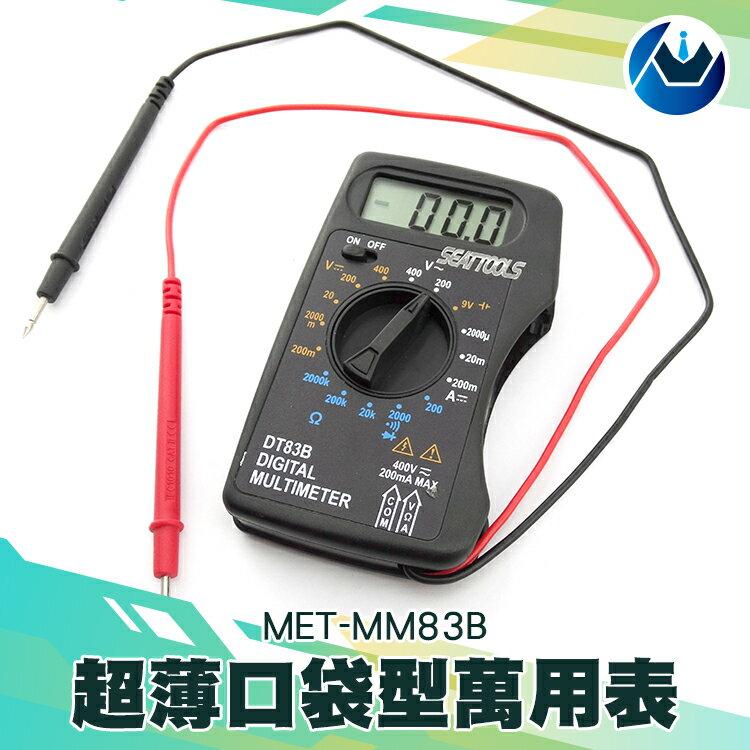 『頭家工具』一體化 電阻測量 迷你電表 超薄萬用錶 名片型電錶 小電表 MET-MM83B