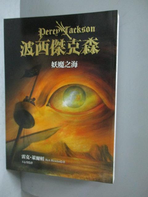 ~書寶 書T1/一般小說_NJK~波西傑克森2~妖魔之海_雷克.萊爾頓