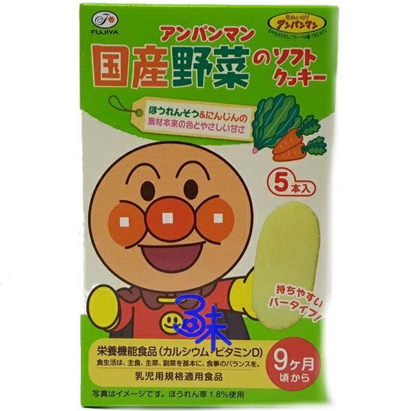 (日本) Fujiya  不二家 麵包超人野菜餅 (不二家 麵包超人蔬菜餅乾) 1盒  35 公克 特價48 元 【4902555132556 】