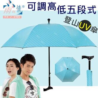 【台灣雨之情】可調高低五段防曬登山UV傘 [ 淺藍 ] 雨傘/遮陽傘/長傘/直傘/自動/不透光