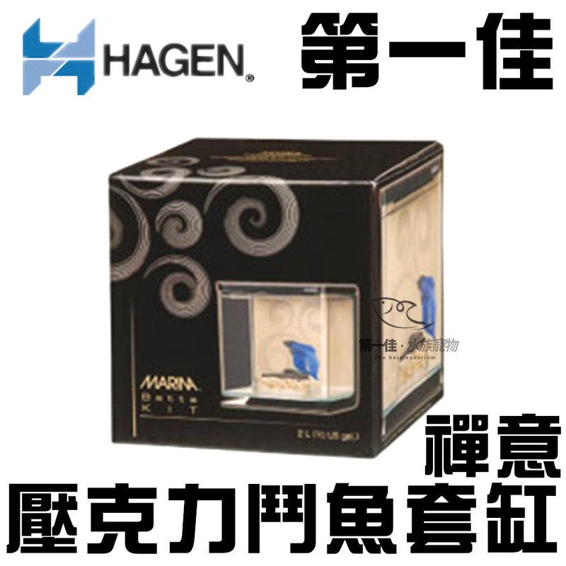 [第一佳 水族寵物] 加拿大HAGEN赫根 壓克力鬥魚套缸/盒 孔雀(含飼料.藥水.砂) 禪意 13401 免運