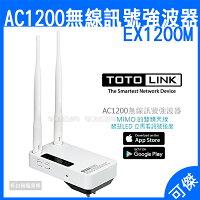TOTOLINK AC1200 雙頻無線訊號延伸器 EX1200M 無線訊號強波器 100~240V通行全球 三年保固 0