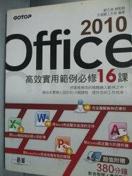 【書寶二手書T4/電腦_YDO】Office 2010高效實用範例必修16課_鄧文淵