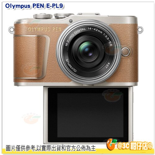 [送1000元禮券] OLYMPUS PEN E-PL9 14-42mm 電動鏡 單鏡組 元佑公司貨 EPL9 M1442-EZ 內建閃燈 手機傳輸 1