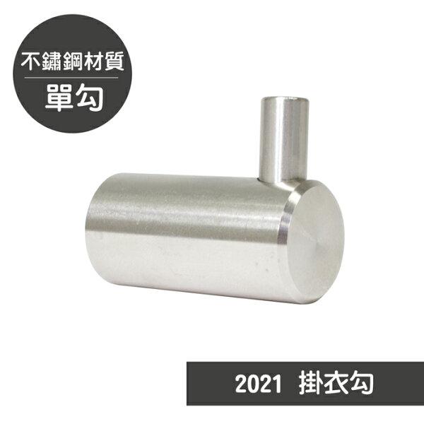 【歐奇納OHKINA】不鏽鋼直角掛衣勾-單勾(2021)