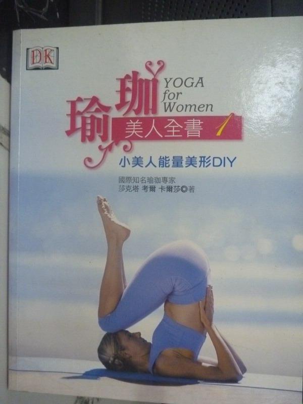 ~書寶 書T3/美容_YIK~瑜珈美人全書1~小美人能量美形DIY_姜愛玲 莎克塔考爾