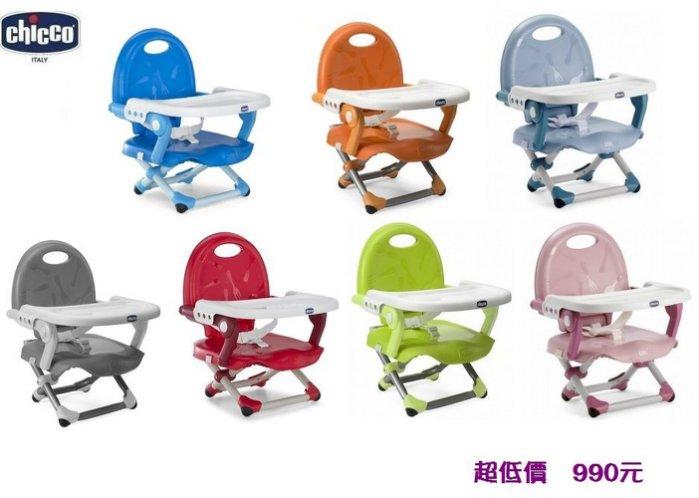 *美馨兒*義大利 Chicco-Pocket攜帶式輕巧餐椅座墊/嬰兒餐椅(7色可挑) 990元